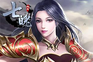 七魄(超变版)